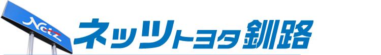 ネッツトヨタ釧路