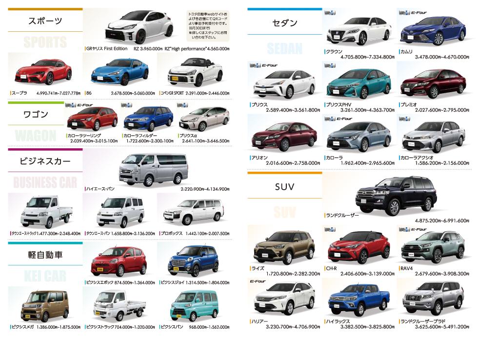 ネッツトヨタ釧路の取扱い車種が増えました。   ネッツトヨタ釧路【公式】